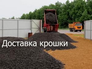 Асфальтовая крошка в Одинцовском районе