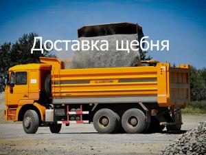 Доставка щебня в Одинцово